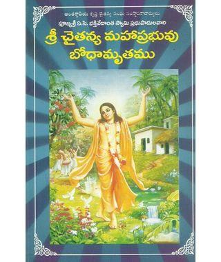 Sri Chaitanya Mahaprabhuvu Bhodhamrutamu