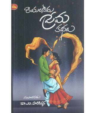 Rayalaseema Prema Kathalu