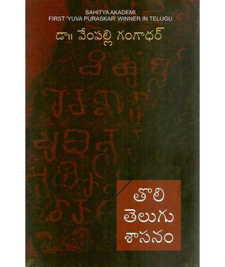 Toli Telugu Shasanam