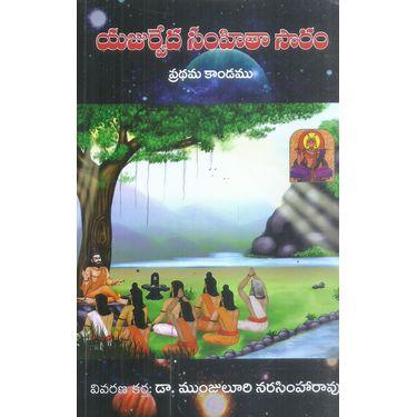 Yajurveda Samhitha Saram