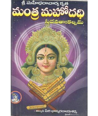 Manthra Mahodhadhi Sthri Devataahkalpam