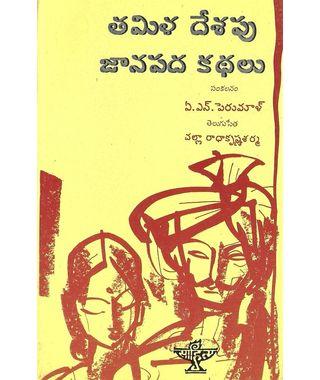Tamil Desapu Janapada Kadhalu