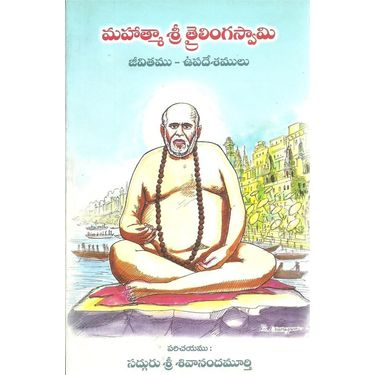 Mahathma Trilinga Swamy