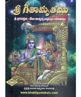 Sri Geethamruthamu Sri Bhagavadgeetha- Tikaa Tatparya Vyakhyana Sahithamu