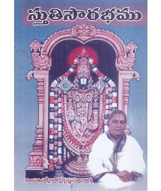 Suthisourabhamu