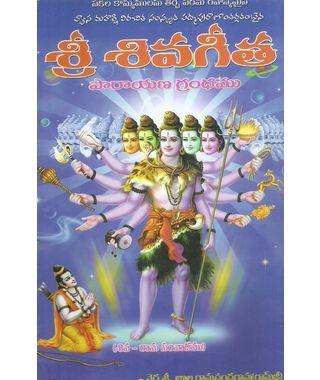 Sree Shivageetha