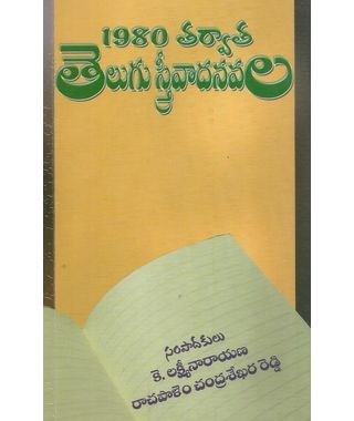 1980 Tharuvaatha Telugu Strivada Navala