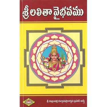 Sri Lalitha Vaibhavam