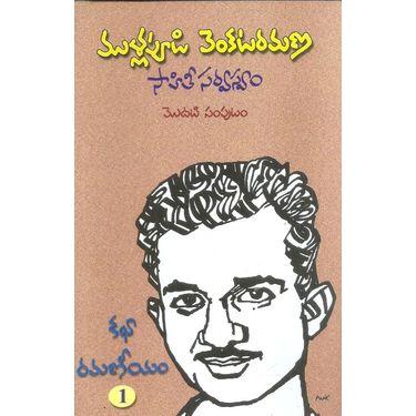 Mullapudi Venkata Ramana Sahithi Sarvasvam- 1, Katha Ramaneeyam- 1