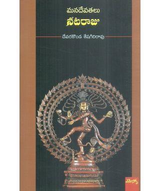 Mana Devathalu Nataraju
