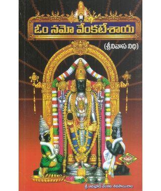 Om Namo Venkatesaya Srinivasa Nidhi
