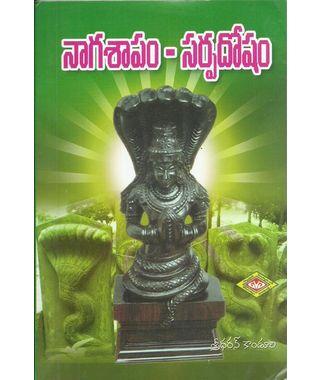 Nagasapam- Sarpadosham