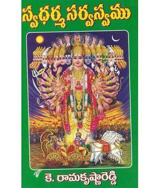 Swadharma Sarvasvam