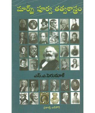 Marx Purva Tathvasastram