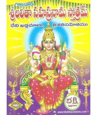 Sri Lalitha Saharsanama Stotram