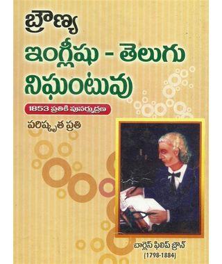 Browns Dictionary English- Telugu