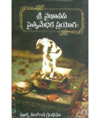 Sri Vaikhanasa Paithrumedhika Prayoga