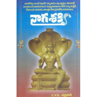 Nagashakthi