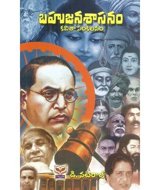 Bahujana Shasanam