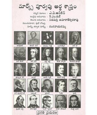 Marx Purvapu Aardha Sastram