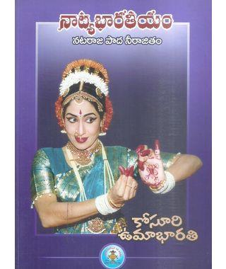 Natyabharatiyam Nataraja Pada Nirajitham
