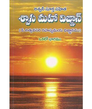 Shwasa Maha Vignan