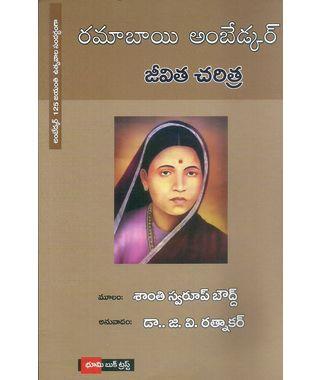 Ramabai Ambedkar Jeevitha Charithra