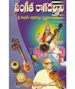 Sangeetha Ragadarshini