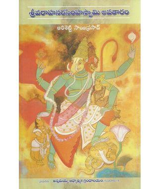 Sri Varaha Narasimha Swamy Avataramu