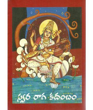 Swararaga Kadambham