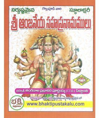 Sri Anjaneya Sahasranamamulu