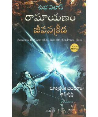 Ramayanam: Jeevanakreeda Suryavamsha Yuvaraju Abhivruddhi- Kandamu 1