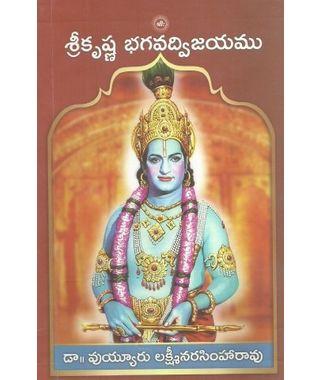Sri Krishna Bhagavadvijayam