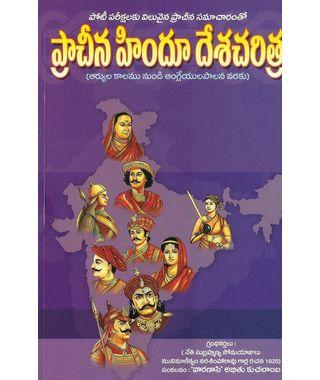Prachena Hindu Desa charitra