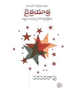 Kalamlo Nadichina kalam Jaitrayatra