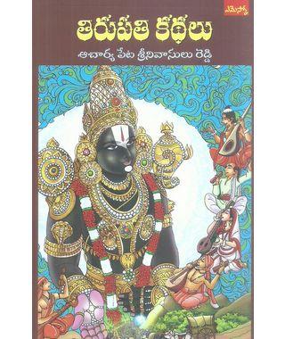 Tirupathi kathalu