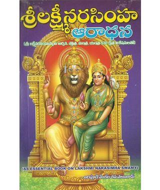 Sri Lakshmi Narasimha Aradhana