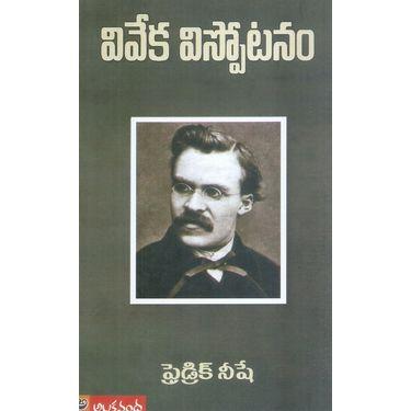 Friedrich Nietzsche- Viveka Vispotanam