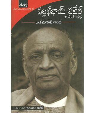 Vallabhai Patel Jeevitha Kadha