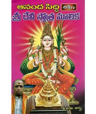 Sri Devi Stotra Malika