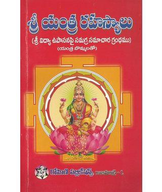 Sri Yantra Rahasyalu