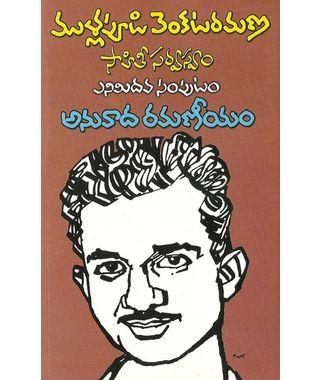Mullapudi Venkata Ramana Sahithi Sarvasvam- 8 Anuvada Ramaneyam- 1