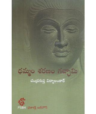 Dhammam Saranam Gacchami