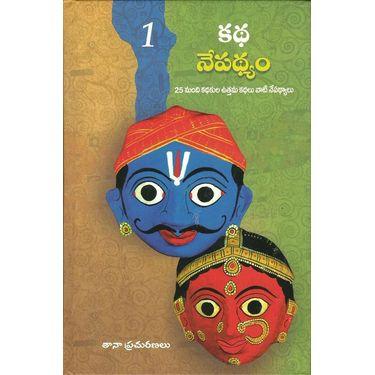 Kadha Nepadhyam