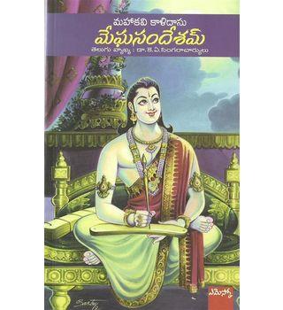 Megha Sandesam