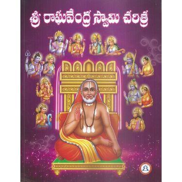 Sri Raghavendra Swami Charitra