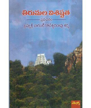 Thirumala Visishtatha
