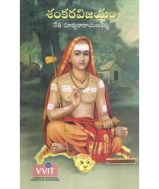 Sankara Vijayam