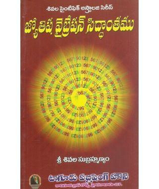 Jyotisha Vibration Siddhantamu