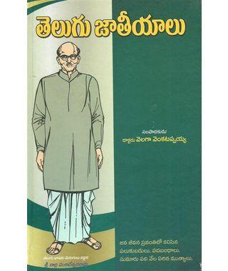 Telugu Jateeyalu